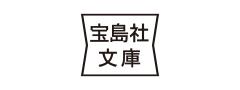 宝島社文庫