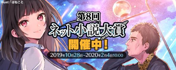第8回ネット小説大賞開催中!2019年10月28日~2020年2月4日 10:00