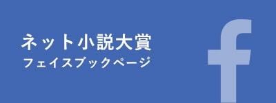 ネット小説大賞facebook