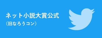 ネット小説大賞twitter