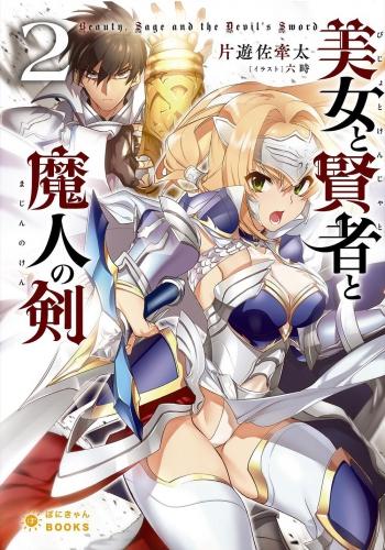 美女と賢者と魔人の剣2