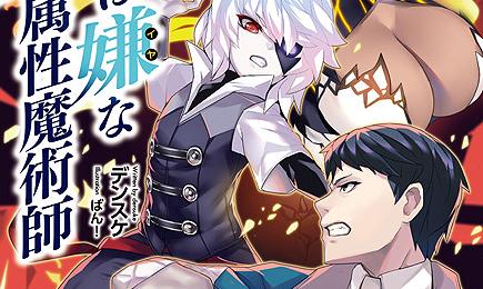 「四度目は嫌な死属性魔術師6」10月25日発売!