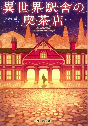 異世界駅舎の喫茶店(文庫)