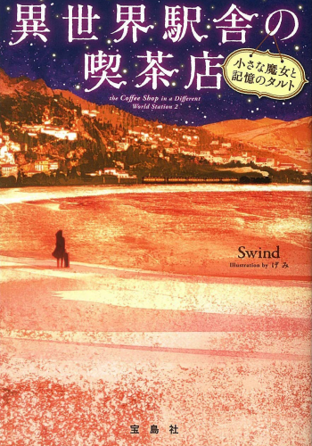 異世界駅舎の喫茶店 小さな魔女と記憶のタルト(文庫)