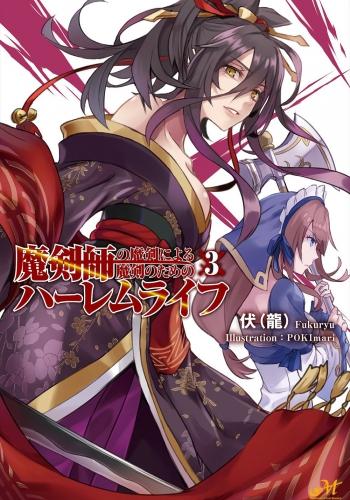 魔剣師の魔剣による魔剣のためのハーレムライフ3