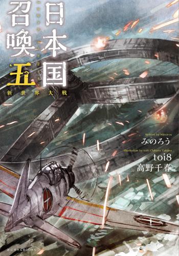 日本国召喚五 新世界大戦
