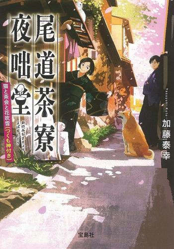 尾道茶寮 夜咄堂 猫と茶会と花吹雪(つくも神付き)