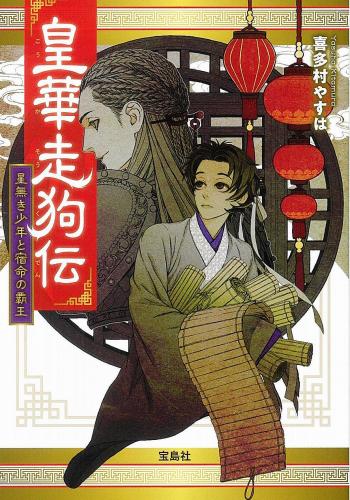 皇華走狗伝(こうかそうくでん) 星無き少年と宿命の覇王