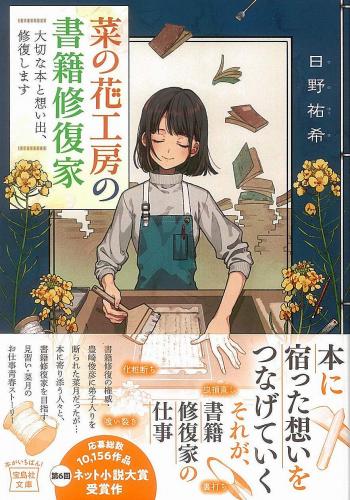 菜の花工房の書籍修復家 大切な本と想い出、修復します