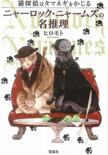猫探偵はタマネギをかじる ニャーロック・ニャームズの名推理