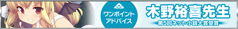 第5回ネット小説大賞受賞『木野裕喜』先生