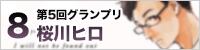 第5回グランプリ「桜川ヒロ」先生