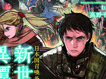 「日本国召喚外伝 新世界異譚Ⅱ 孤独の戦士たち」発売日&書影公開!!