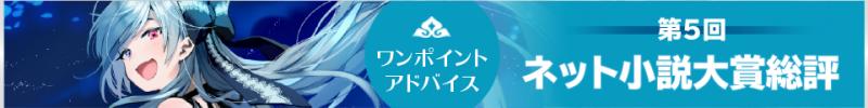 第5回ネット小説大賞 最終選考総評