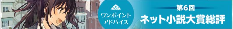 第6回ネット小説大賞 最終選考総評