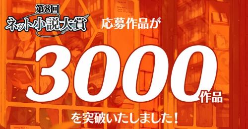 第8回ネット小説大賞応募作品数3000作品突破!