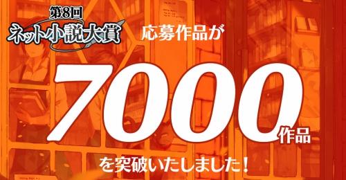 第8回ネット小説大賞応募作品数7000作品突破!