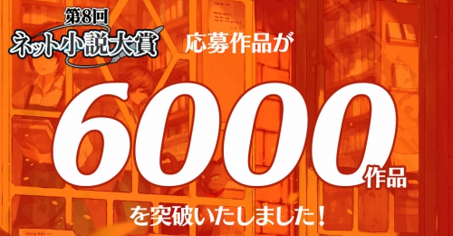 第8回ネット小説大賞応募作品数6000作品突破!