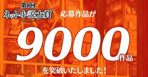 第8回ネット小説大賞応募作品数9000作品突破!