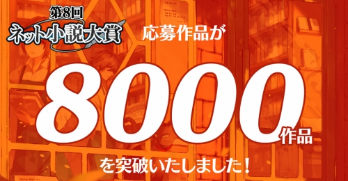 第8回ネット小説大賞応募作品数8000作品突破!