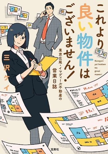 これより良い物件はございません! 東京広尾・イマディール不動産の営業日誌