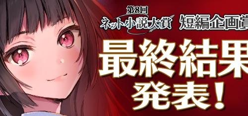 第1弾&第2弾短編企画賞 最終選考通過作品発表!!