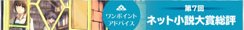 第7回ネット小説大賞総評