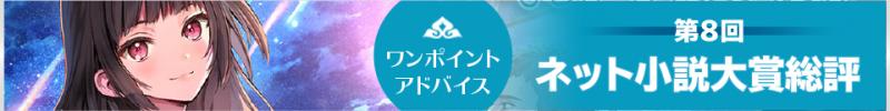 第8回ネット小説大賞 最終選考総評